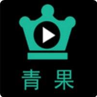 青果视频app免费观看