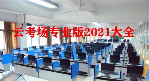 云考���I版2021大全