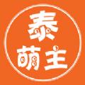 2021泰萌主app最新正式官方版v1.5.0.1安卓版