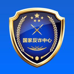 国家反诈中心ios版v1.0.1