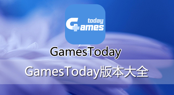 GamesToday版本大全