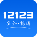 12123交管�`章查�最新版v2.6.1