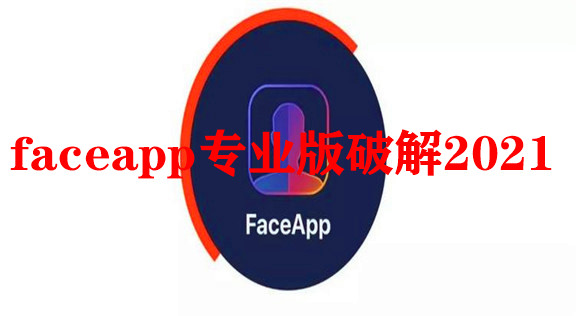 faceapp��I版破解2021