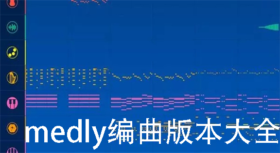 medly编曲版本大全