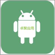 卓聚app破解��用市��v1.4.5安卓官方版