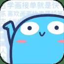 蓝铅笔app内购破解版v3.3.7 安卓版
