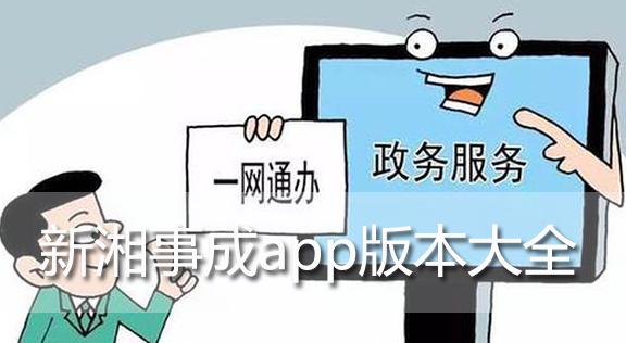 新湘事成app版本大全