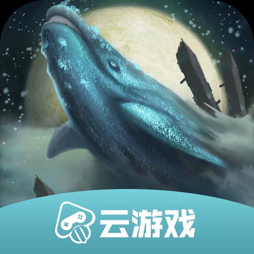 妄想山海云游戏下载2021无需排队v3.8.0.959703安卓官方版
