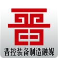 晋控装备制造融媒官方版v1.0.6最新版