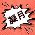 凝月漫画app免费版v1.0安卓版