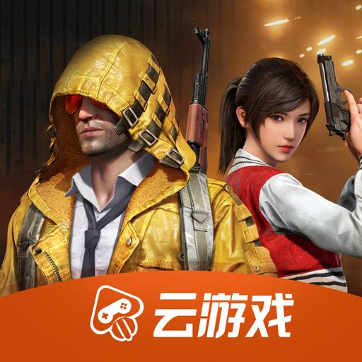和平精英云游戏下载2021免费版v3.8.0.70102官方安卓版