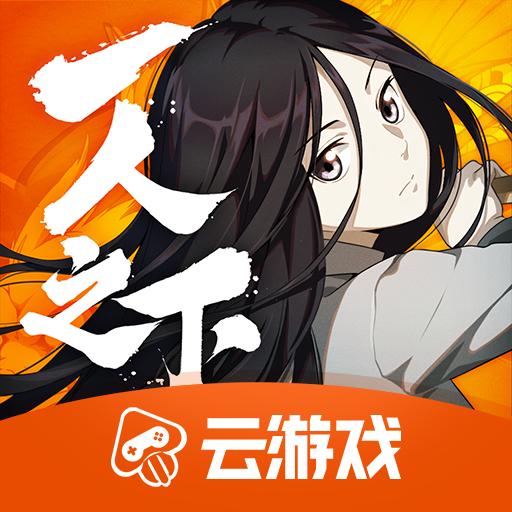 一人之下云游戏2021最新版v3.8.1.962099官方安卓版