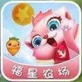福星农场红包版v1.0