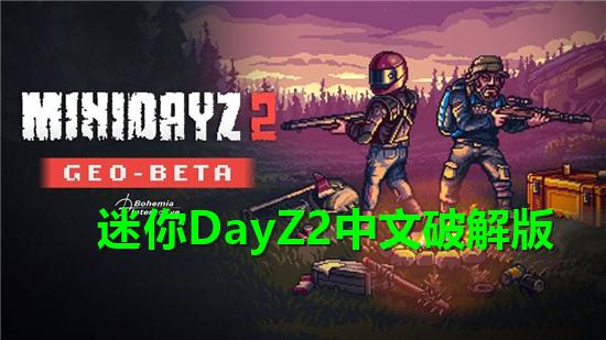 迷你DayZ2中文破解版