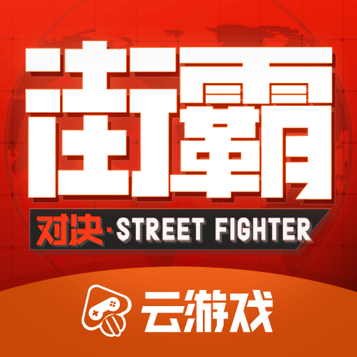 街霸��Q云游�蛳螺d2021最新版v3.8.2.969398安卓官方版