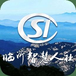临沂智慧人社app官方下载最新版v2.6.1 安卓版