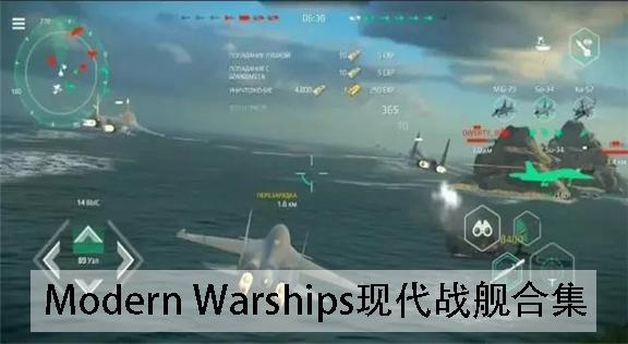 Modern Warships现代战舰合集