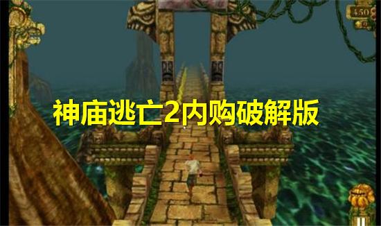 神庙逃亡2内购破解版
