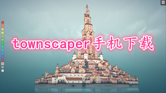 townscaper手游