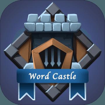 单词城堡中文免费安卓版v1.1.1安卓版