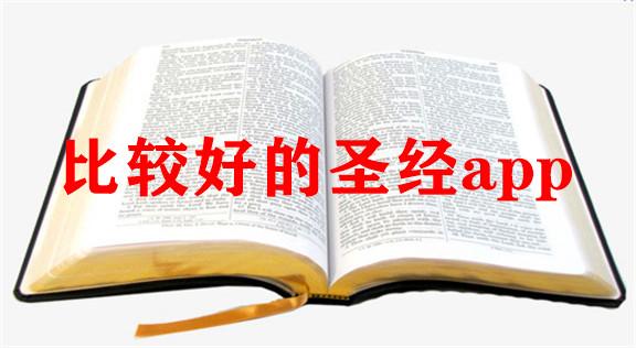 比较好的圣经app