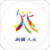 新疆智慧人社app官方�O果手�C版