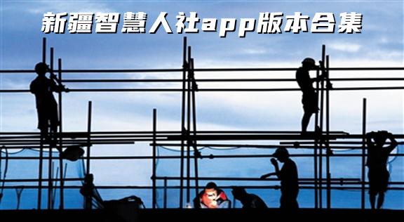 新疆智慧人社app版本合集