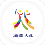 新疆智慧人社app退休待遇认证最新版v2.2.4 官方安卓版