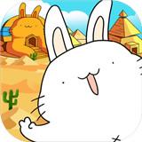 胖兔文明破解版v1.1.11�o限�Y源