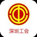 深圳工会七大app最新版v1.0.1安卓版