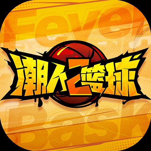 潮人篮球2安卓手机版v0.93.6151手机版