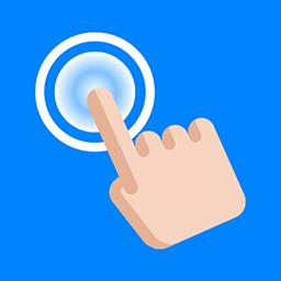 芒果自动点击器app最新版v1.4安卓版