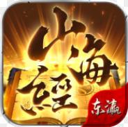 �|瀛山海�手游v1.0安卓版