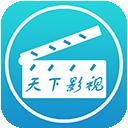 天下影�app高清版本v1.1.2安卓版