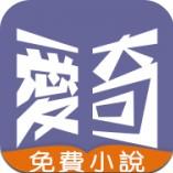 爱奇免费小说vip最新版v1.0.8安卓版