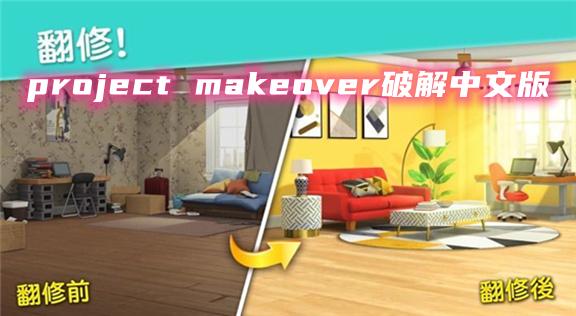 projectmakeover破解中文版