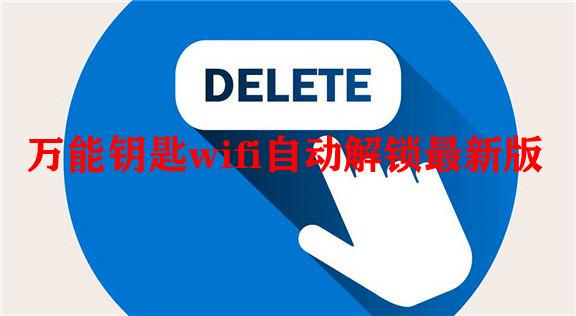 �f能�匙wifi自�咏怄i最新版