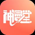 神漫堂app破解版无限漫币最新免费版v1.3.1破解版