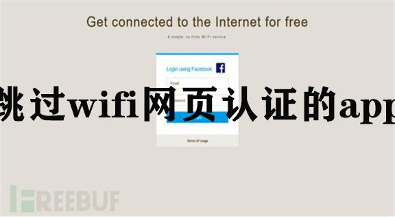 跳�^wifi�W��J�C的app
