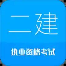 2021二级建造师appvip破解版v10.0破解版