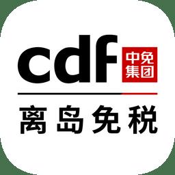 cdf海南离岛免税官方商城appv7.2.0安卓版
