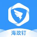 海政钉APP最新正式版v1.9.7安卓版