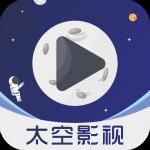太空影视破解版最新无广告免费版v2.0.4 安卓版