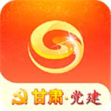 甘肃党建APP2021年最新版v1.20.2官方版