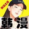韩漫之家app破解版v2.0安卓版