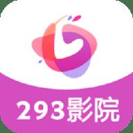293影院(免授权码)appv2021最新版
