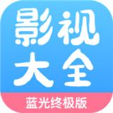 七七影视大全app破解版v1.0安卓版
