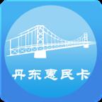 2021丹东惠民卡养老appv1.0.7安卓版