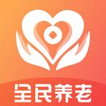 全民养老保险app官方版1.0.0安卓版