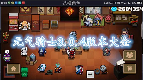元气骑士3.0.4版本